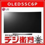 LGエレクトロニクス 4K対応 55V型 有機ELテレビ OLED55C6P
