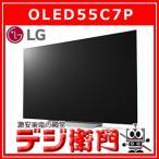 LGエレクトロニクス 4K対応・55V型・2チューナー 有機ELテレビ OLED55C7P /【Lサイズ】