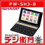 ショッピング電子辞書 シャープ 電子辞書 Brain PW-SH3-B ブラック系