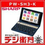 ショッピング電子辞書 シャープ 電子辞書 Brain PW-SH3-K ネイビー系