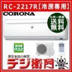 【在庫有・送料無料!】【工事OPも承り中】【冷房専用】コロナ 冷房専用 6畳用 エアコン RC-2217R