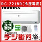 【取付工事も承り中】【冷房専用】コロナ 冷房専用 6畳用 エアコン RC-2218R /【ACサイズ】