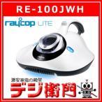 レイコップ ふとんクリーナー レイコップLITE RE-100JWH ホワイト /【Sサイズ】