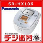 パナソニック 5.5合炊き IHジャー 炊飯器 大火力おどり炊き SR-HX106