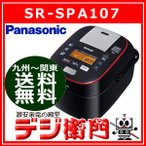 パナソニック 5.5合炊き・圧力IH炊飯ジャー 炊飯器 Wおどり炊き SR-SPA107 /【Sサイズ】