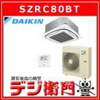 在庫有 ダイキン 天井埋込カセット形業務用エアコン 三相200V・P80形(3馬力相当)・シングル(ペア) Eco ZEAS SZRC80BT /【送料区分:家財サイズ】
