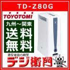 トヨトミ デシカント式 除湿機 TD-Z80G /【Mサイズ】