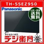 パナソニック 55V型 4K対応 3チューナー 有機ELテレビ VIERA TH-55EZ950 /【Lサイズ】 【大型商品のため代引不可】