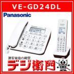 パナソニック 子機1台タイプ コードレス電話機 RU・RU・RU VE-GD24DL