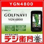 ユピテル GPSゴルフナビ GOLFNAVI YGN4800