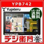 ユピテル YPB742 カーナビ・ポータブルナビ