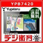 ユピテル 7型ワンセグ対応 ポータブルナビゲーション YERA YPB7420 /【Sサイズ】
