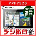 ユピテル YPF7520 カーナビ・ポータブルナビ