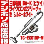 TC-EXG10P-W 三菱電機 Be-K(ビケイ) サイクロン式クリーナー シルキーホワイト