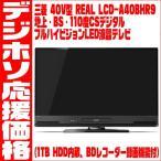 【代引き決済不可商品】LCD-A40BHR9 三菱 40V型地上・BS・110度CSデジタル フルハイビジョンLED液晶テレビ(1TB HDD内蔵、BDレコーダー録画機能付)