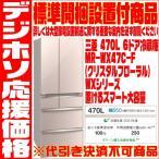 MR-WX47C-F  三菱 470L 6ドア冷蔵庫(クリスタルフローラル)MITSUBISHI 置けるスマート大容量 WXシリーズ