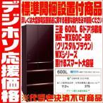 ショッピング冷蔵庫 MR-WX60C-BR  三菱 600L 6ドア冷蔵庫(クリスタルブラウン)MITSUBISHI 置けるスマート大容量 WXシリーズ