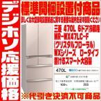 三菱冷蔵庫 MR-WX47LC-F クリスタルフローラルの画像