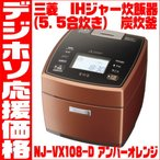 NJ-VX108-D 三菱 IHジャー炊飯器(5.5合炊き)アンバーオレンジ 備長炭 炭炊釜