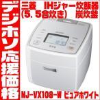 NJ-VX108-W 三菱 IHジャー炊飯器(5.5合炊き)ピュアホワイト 備長炭 炭炊釜