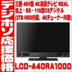 三菱電機 テレビ REAL [40インチ] 録画テレビ 4Kチューナー内蔵!HDD2TB!ブルーレイ内臓!高画質高音質! 三菱 LCD-A40RA1000