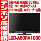 LCD−A50RA1000 三菱 50V型 地上・BS・110度CSデジタル 4K液晶テレビ(2TB HDD内蔵、4Kチューナー内蔵)【沖縄・離島・中継が必要区域配送不可】