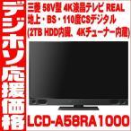 LCD−A58RA1000 新品・未開封・メーカー保証あり 三菱 58V型 地上・BS・110度CSデジタル 4K液晶テレビ 2TB HDD内蔵、4Kチューナー内蔵