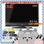 MITSUBISHI REAL 32V型録画液晶テレビ  A-BHR11 LCD-A32BHR11