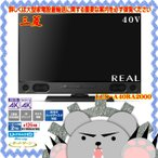 LCD−A40RA2000 新品・未開封・メーカー保証あり 三菱 40V型 地上・BS・110度CSデジタル 4K液晶テレビ 2TB HDD内蔵、4Kチューナー内蔵