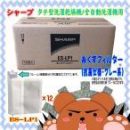 ES−LP1 シャープ 洗濯機用糸くずフィルターSHARP 1箱(12個セット)