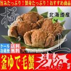 北海道産 毛ガニ 500g×4尾 2000g  2kg 送料無料 未冷凍 釜あげ ボイル かに 蟹 カニ