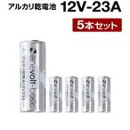 Yahoo!デジキン12V 23A アルカリ電池 乾電池 5本 セット エネボルト お得 ライター キーレスエントリー カーリモコン 防犯用ブザー LEDライト 懐中電灯