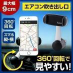 車載 スマホスタンド スマホホルダー エアコン吹き出し口 360°回転 カーナビ iPhone Android 内装用品