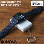 アップルウォッチ 充電器 持ち運び 携帯 ワイヤレス MFi認証 モバイルバッテリー 1000mAh 超小型 キーホルダー Apple Watch Series 3 2 1 INOVA イノバ