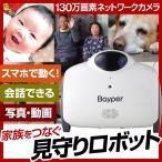 見守りロボット Bayper バイパー 防犯カメラ 監視カメラ ワイヤレス WiFi 無線 130万画素 IPカメラ 屋内用 iPhone6s Plus アイフォン