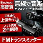 FMトランスミッター ワイヤレス Bluetooth ブルートゥース NFC対応 iPhone7 iPhone6 PLUS 無線 車載 車内 音楽再生 BLUE MUSIC
