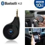 Bluetooth レシーバー アダプター AUXジャック用 ブルートゥース  ハンズフリー iPhone スマホ カーオーディオ ワイヤレス 車載 車内 音楽再生 BLUE MUSIC