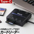 スマホ Android カードリーダー ライター USB タイプc Type-C USB3.0 SDカード SDHC MMC microSD コンパクトフラッシュ メモリースティック対応