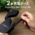プルームテック ケース 充電器 本体 アクセサリー 2本 同時 シガリア専用 Ploomtech 電子タバコ Cigallia 収納 持ち運べる