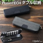 プルームテック ケース ploom tech 2本 収納 コンパクト 手帳型 マウスピース ソフト シガリア Cigallia おしゃれ