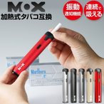 ショッピングタバコ アイコス アイコス iqos 互換機 電子煙草 加熱式タバコ 連続吸引 互換品 新品 6ヶ月保証 MOX Edge モックスエッジ