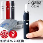 アイコス iqos 互換機 単品 アイコス 新型 新品 連続吸引 電子煙草 スターターキット 加熱式たばこ 温度3段階調節 Cigallia シガリア 本体 Cig2.0