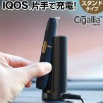 アイコス iqos 充電器 車 車載 卓上 スタンド ホルダー 2.4PLUS 新型 電子タバコ 吸い殻入れ 灰皿