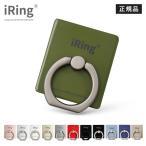 スマホリング iRing アイリング 正規品 iPhone リング スマホスタンド スマホホルダー 車載ホルダー アイフォン アンドロイド おしゃれ