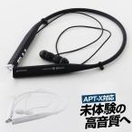 ワイヤレスイヤホン Bluetooth 4.1 高音質 APT-X カナル型 ハンズフリー 通話 充電 Android スマホ iPhoneX iPhone8 iPhone7