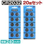 ボタン電池 CR2032 ボタン電池 コイン電池 20個セット シックスパッド SIXPAD 車 鍵 電池切れ 交換 スマートキー 時計 電卓 体温計 リチウム まとめ買い