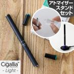 プルームテック 本体 スターターキット 電子タバコ 爆煙 充電スタンド セット 純正より短い Cigallia シガリアライト おしゃれ