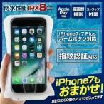 スマホ 防水ケース iPhone7 7Plus IPX8 水に浮く ホームボタン 指紋認証 Apple Pay可能 全機種対応 ストラップ付属 海 プール アウトドア お風呂