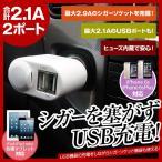 カーチャージャー 携帯充電器 車 シガーソケット増設 USB2ポート付 iPhone スマホ 携帯 タブレット iPad