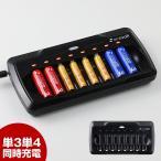 充電池 単3 単4 充電器 最大8本 ニッケル水素充電池対応 放電機能 リフレッシュ機能 PSE認証済 エネボルト